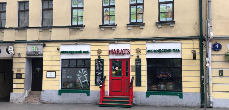 Ирландский паб на Покровке